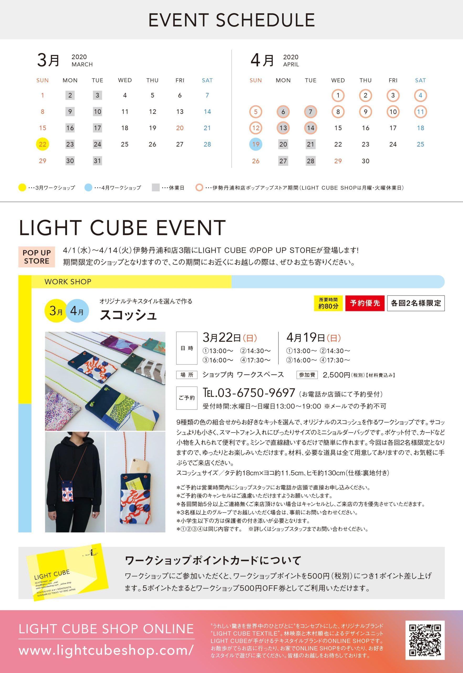 LIGHT CUBE EVENT SCHEDULE